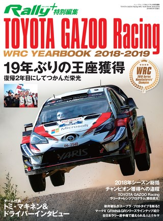 RALLY PLUS(ラリープラス) TOYOTA GAZOO Racing WRC YEAR BOOK 2018-2019