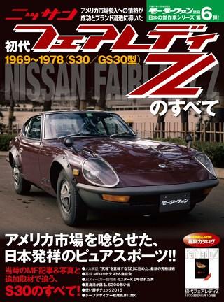 日本の傑作車シリーズ 第6弾 初代フェアレディZのすべて