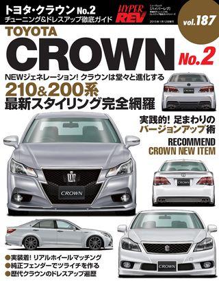 Vol.187 トヨタ クラウン No.2