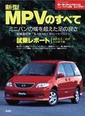 第249弾 新型MPVのすべて