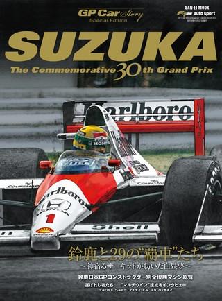 Special Edition SUZUKA