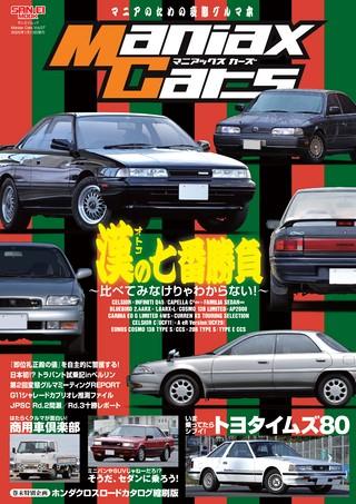 Maniax Cars(マニアックスカーズ) Maniax Cars Vol.07