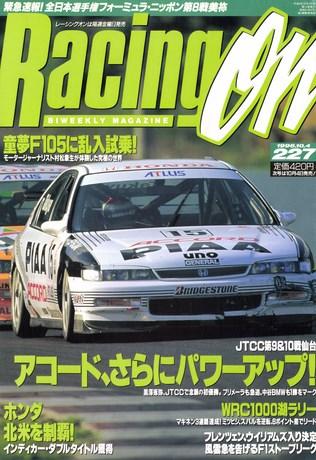 Racing on(レーシングオン) No.227