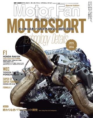 Motor Fan illustrated(モーターファンイラストレーテッド)特別編集 Motorsportのテクノロジー 2015-2016