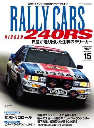 RALLY CARS(ラリーカーズ) Vol.15 NISSAN 240RS