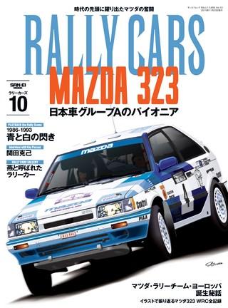 Vol.10 MAZDA 323