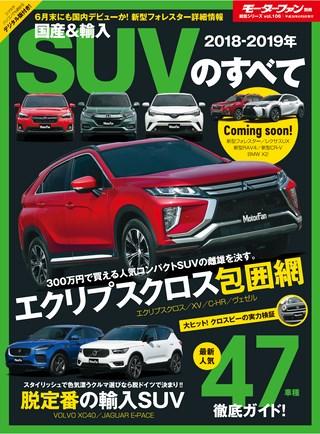 2018-2019年 国産&輸入SUVのすべて