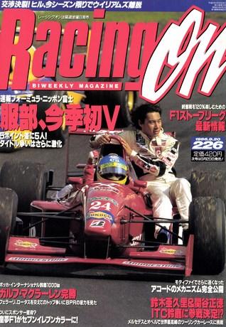 Racing on(レーシングオン) No.226