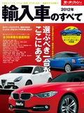 2012年 輸入車のすべて