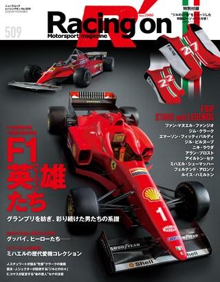 Racing on(レーシングオン) No.509
