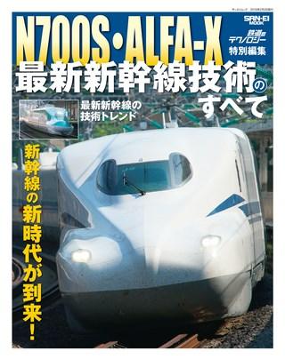 鉄道のテクノロジー N700S・ALFA-X 最新新幹線技術のすべて