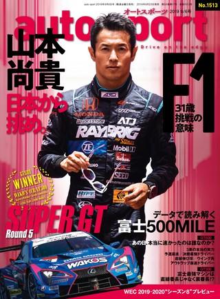 AUTO SPORT(オートスポーツ) No.1513 2019年9月6日号