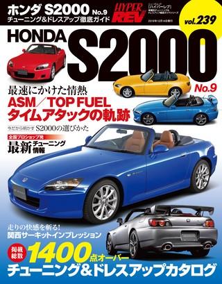 Vol.239 ホンダS2000 No.9