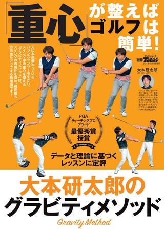 「重心」が整えばゴルフは簡単!