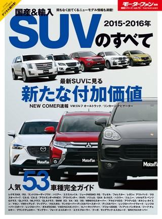 2015-2016年 国産&輸入SUVのすべて