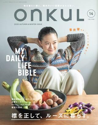 ONKUL オンクル Vol.14