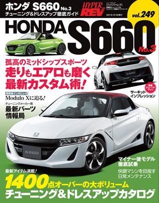 Vol.249 ホンダS660 No.3