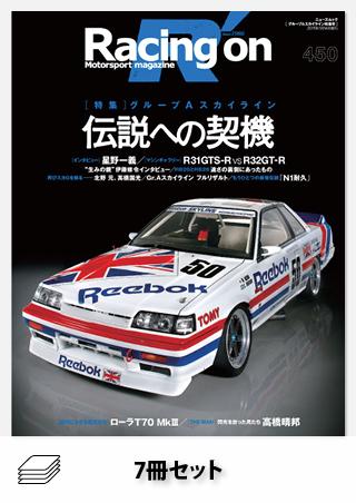 Racing on 2010年セット[全7冊]