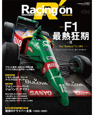 Racing on(レーシングオン)バックナンバー読み放題