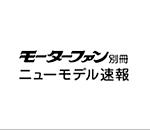 ニューモデル速報 国産車すべてシリーズ定期配信&バックナンバー読み放題プラン