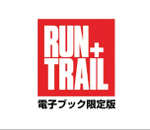 RUN+TRAIL(ランプラストレイル)電子ブック限定版