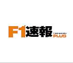 F1速報PLUS(エフワンソクホウプラス)