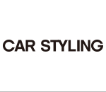 CAR STYLING(カースタイリング)