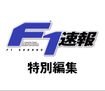 F1速報(エフワンソクホウ)特別編集