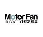 Motor Fan illustrated(モーターファンイラストレーテッド)特別編集