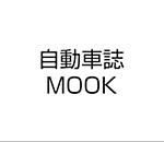 自動車誌MOOK