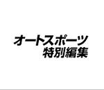 AUTO SPORT(オートスポーツ)特別編集