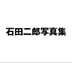 石田二郎写真集