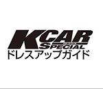 KCARスペシャル ドレスアップガイド