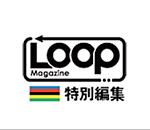 LOOP Magazine(ループマガジン)特別編集