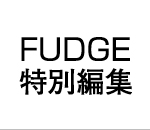 FUDGE(ファッジ)特別編集