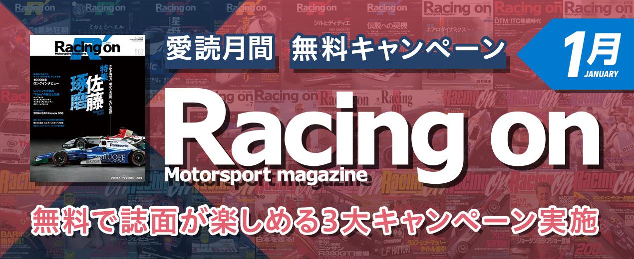 1月は「Racing on(レーシングオン)」3つの愛読キャンペーン