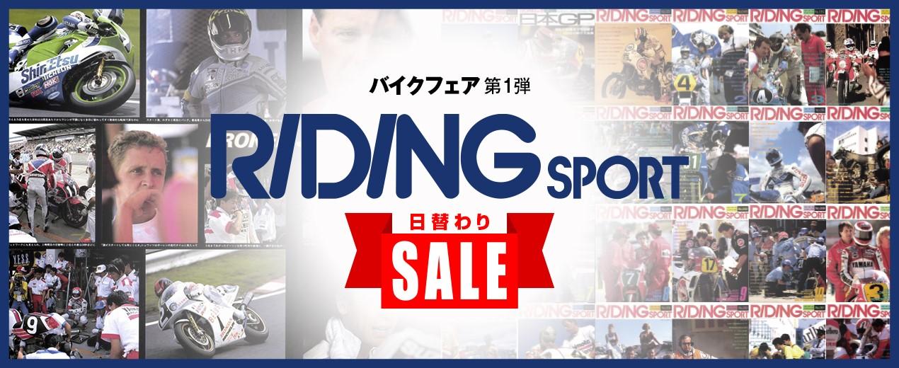 【日替わりセール】ライディングスポーツ