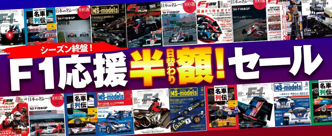 【日替わりセール】「シーズン終盤!F1応援キャンペーン」スケジュールはこちらから