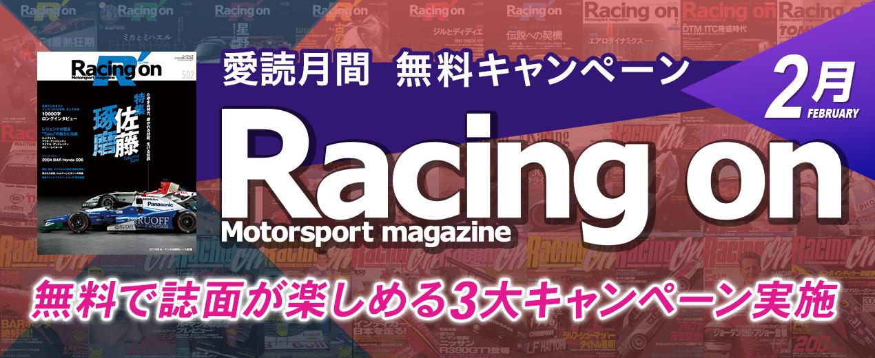 大好評につき2月も「Racing on(レーシングオン)」3つの愛読キャンペーン