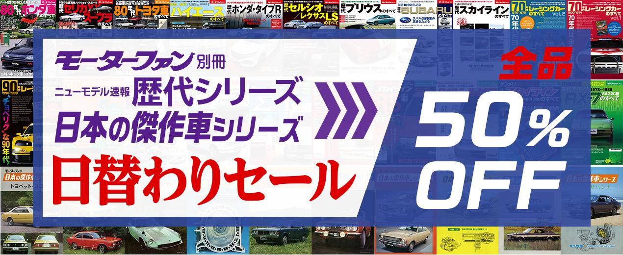 【日替わりセール!】「歴代シリーズ」&「傑作車シリーズ」のスケジュールはこちらから