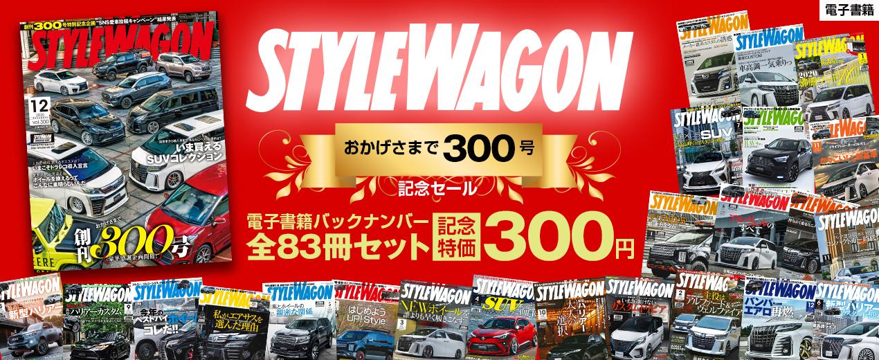 スタイルワゴン創刊300号記念キャンペーン!