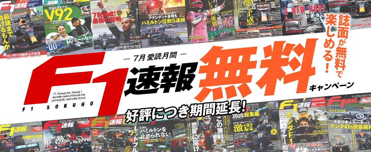 7月も好評につき「F1速報」3つの愛読キャンペーン