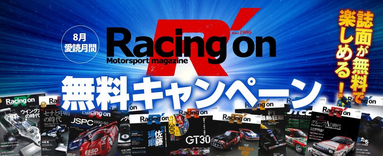 8月は「Racing on(レーシングオン)」3つの愛読キャンペーン