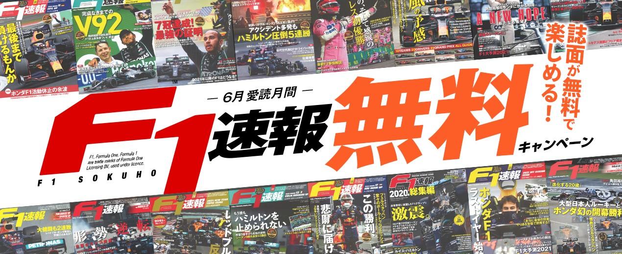 6月は「F1速報」3つの愛読キャンペーン