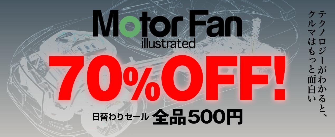 「Motor Fan illustrated(モーターファンイラストレーテッド)」日替わりセール! スケジュールはこちらから