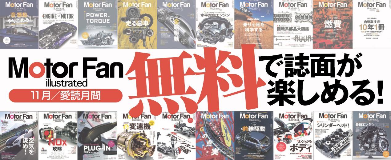 11月はMotor Fan illustrated(モーターファンイラストレーテッド)愛読月間キャンペーン